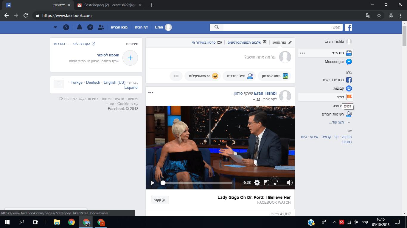 איך פותחים עמוד עסקי בפייסבוק ב-4 צעדים